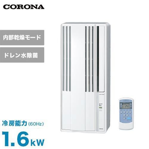 ウインドエアコン CW-F1618-WS コロナ (冷房専用) 《送料区分A》