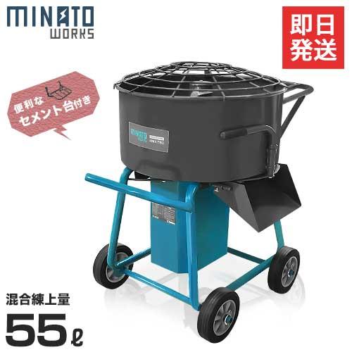 ミナト 電動モルタルミキサー 2.5切 MMX-T80 (100Vモーター・車輪付)