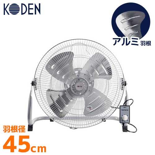 KODEN 据え置き型工場扇 KSF4578-S (アルミ羽根/羽根径45cm/4枚羽根) [広電 扇風機 工業扇]