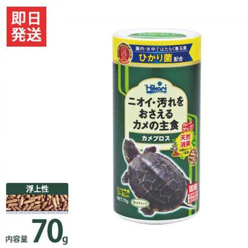 キョーリン 水棲カメ用飼料 カメプロス 70g [エサ えさ 餌]