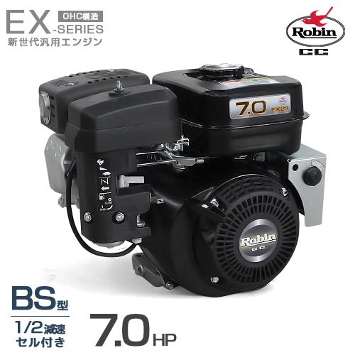 ロビン OHCガソリンエンジン EX21-2BS (1/2減速型/7.0HP/セル付き) [空冷4サイクル 汎用型エンジン 旧スバルEH25-2BS後継機種]