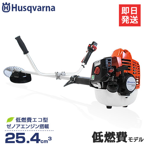 ハスクバーナ 草刈り機 エンジン式 225R-II (25.4cm3) [Husqvarna 草刈機 刈払機 刈払い機]