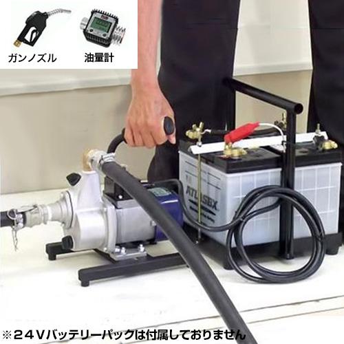 [最大1000円OFFクーポン] 工進 油対応バッテリーポンプ FS-24D+オートストップノズル+NL耐油ホース+油量計付セット (DC24V)