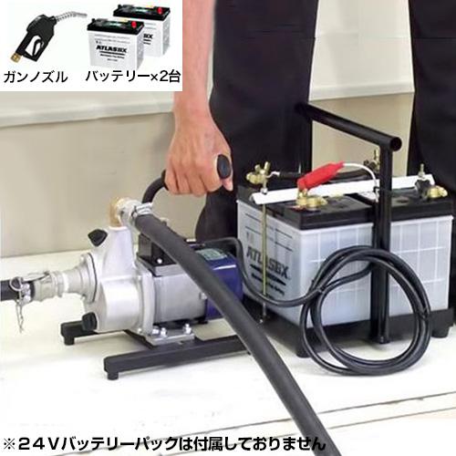 工進 油対応バッテリーポンプ FS-24D+オートストップノズル+NL耐油ホース+24Vバッテリーパック付セット (DC24V)