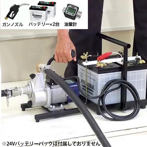 工進 油対応バッテリーポンプ FS-24D 《オートストップノズル・NL耐油ホース・油量計・24Vバッテリーパック付きセット》 (DC24V)