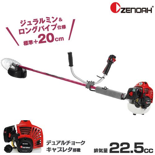 ゼノア 草刈り機 エンジン式 BCZ245GW-L-DC (ジュラルミン・ロングパイプ/両手ハンドル/22.5cc) [草刈機 刈払機 刈払い機]