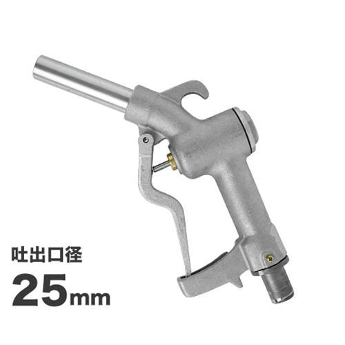 ドラムポンプ用 給油ノズル マニュアルノズル 口径25mm ノズルのみ /ホース無し (スイベル機構付き)
