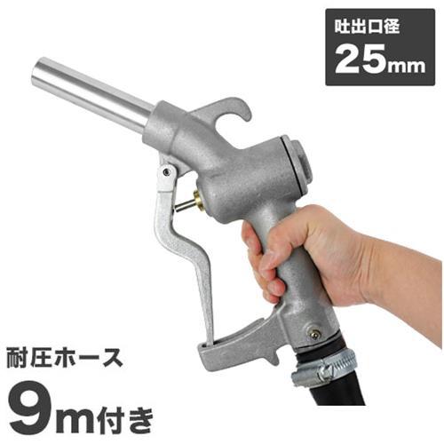 ドラムポンプ用 給油ノズル 『マニュアルノズル』 耐油ホース9m付き (口径25mm/ホース内径25φ×2B)
