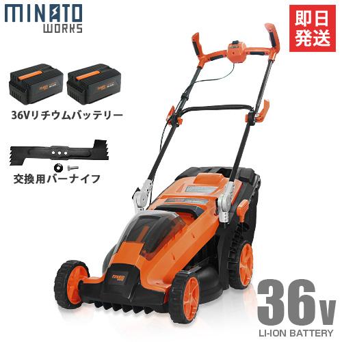 ミナト 36V充電式 芝刈り機 LME-3620Li バッテリー2個+替刃付きセット [コードレス 芝刈機 モアー 草刈機]