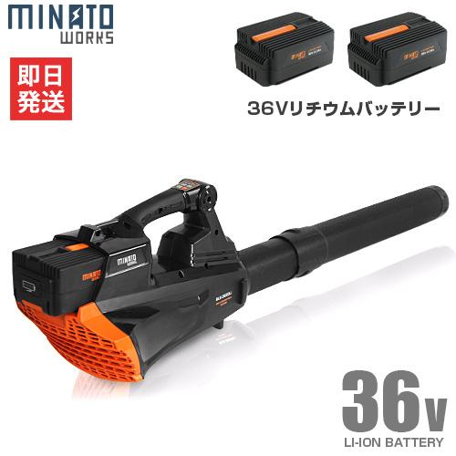 ミナト 36V充電式 電動ブロワー BLE-3620Li バッテリー2個セット [コードレス ブロワ ブロア 落ち葉]