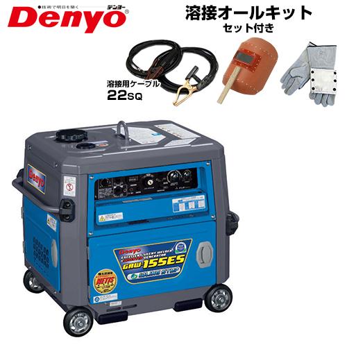 [最大1000円OFFクーポン] デンヨー 防音型エンジン溶接機 GAW-155ES オールキットセット (発電機兼用型/セル式) [Denyo エンジンウェルダー] [Denyo エンジンウェルダー]