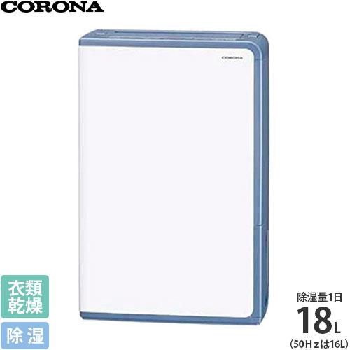 コロナ 除湿機 BD-H189(AG) (グレイッシュブルー/除湿量1日18L) [部屋干し 衣類用 乾燥機]