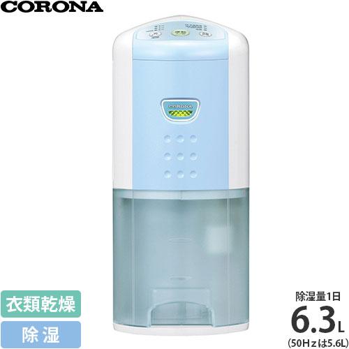 [最大1000円OFFクーポン] コロナ 除湿機 BD-639(AS) (スカイブルー/除湿量1日6.3L) [部屋干し 衣類用 乾燥機]