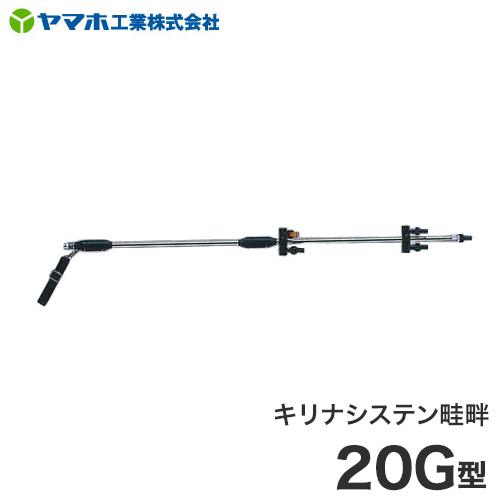 ヤマホ 動噴用噴口 キリナシステン畦畔 20G型 (ドリフト対策品)