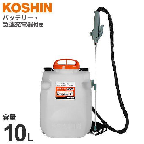 【在庫品】【延長保証対象商品】[噴霧機 動噴][r10][s2-140a][w1200] 工進 充電式噴霧器 スマートコーシン SLS-10 (容量10L) [噴霧機 動噴]