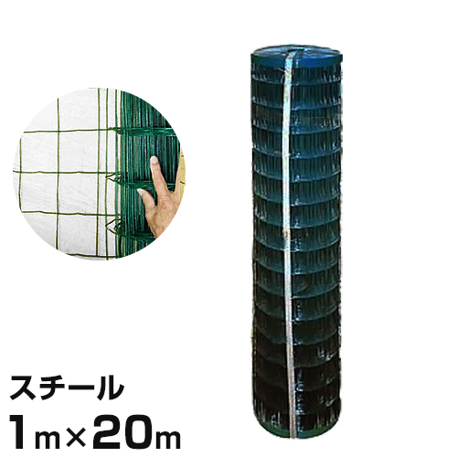 侵入防止用 防獣フェンス 1m×20m [ドッグラン]