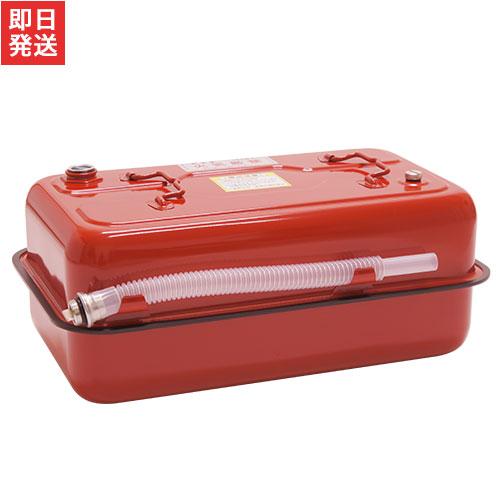 高品質 在庫品 ガソリン缶 r10 s2-120 豪華な 田巻 消防法適合品 ガソリン携行缶 TS-20 収容量18L 日本製