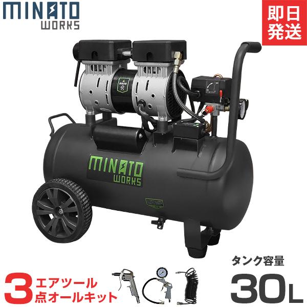 ミナト エアーコンプレッサー オイルレス型 CP-301A+エアーツール3点付きセット (100V/容量30L) [エアコンプレッサー]