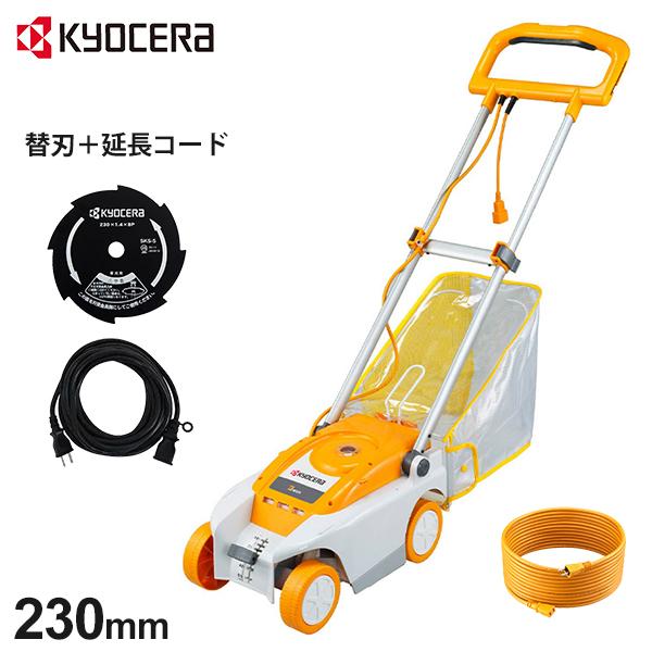 リョービ 電動芝刈機 LMR-2300+替刃+延長コード2本付きセット [RYOBI 電気 芝刈り機 モアー]