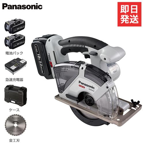 パナソニック 充電パワーカッター 135 18V EZ45A2LJ2G (電池2個+ケース付/14.4V・18V両用) [Panasonic 電動丸ノコ]