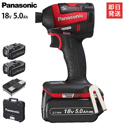 パナソニック 充電インパクトドライバー 18V 5.0Ah EZ75A7LJ2G-R (赤/電池2個+ケース付/14.4V・18V両用) [Panasonic]