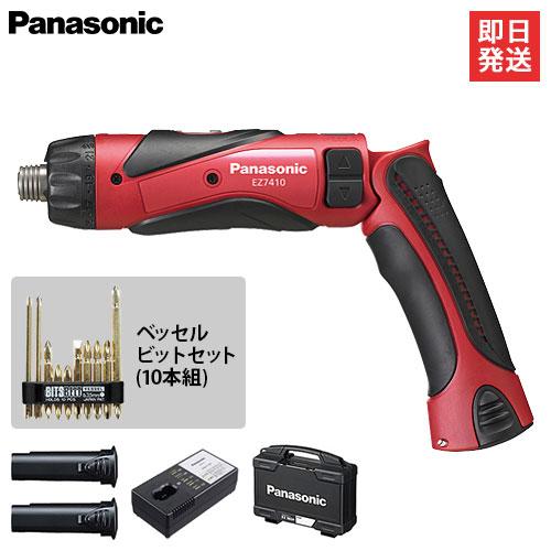 パナソニック 充電スティックドリルドライバ 3.6V 1.5Ah EZ7410LA2SR1+ベッセル ビットセット10本組付き (赤) [Panasonic]