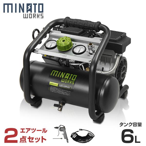 [最大1000円OFFクーポン] ミナト エアーコンプレッサー 静音オイルレス型 CP-81Si エアーツール2点付きセット (100V/タンク容量8L) [エアコンプレッサー]
