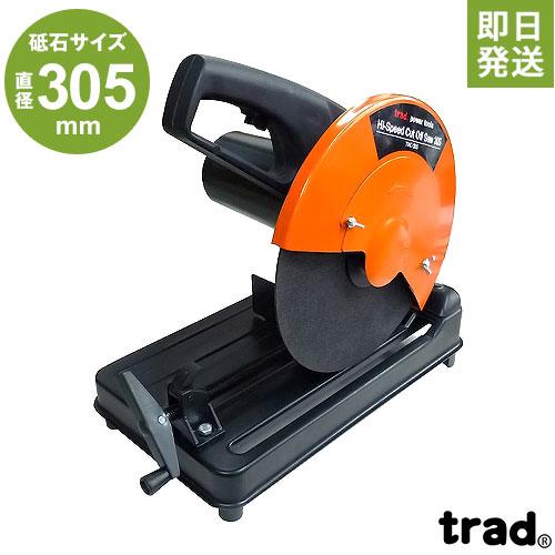 TRAD 高速切断機 THC-305A (砥石サイズΦ305mm/鉄パイプ・角材・アングル材などの鉄材用) [鉄工 切断機 三共]