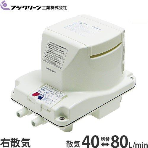 [最大1000円OFFクーポン] フジクリーン エアーポンプ MX-80N (フジクリーン浄化槽専用/右散気/タイマ付き) [ブロワ 浄化槽]