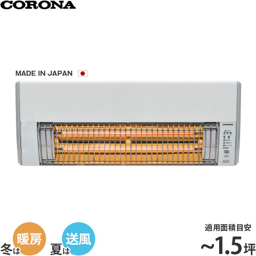 [最大1000円OFFクーポン] コロナ 壁掛型 遠赤外線ヒーター CHK-C126A [暖房機 扇風機]