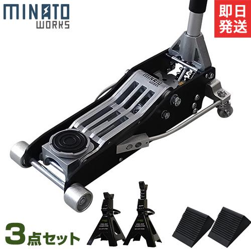 ミナト アルミ製ローダウンジャッキ 1.5t MHJ-AL1.5D 3点セット (3t ジャッキスタンド+タイヤストッパー付き)