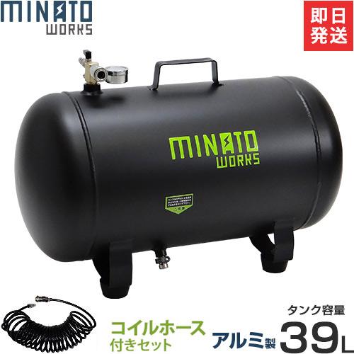 ミナト アルミ製 エアサブタンク CPT-391AL コイルホース6m付きセット (容量39L) [エアタンク 補助タンク]