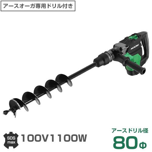 HiKOKI 日立工機 電動ハンマドリル DH40MC+SDSアースオーガードリル80Φセット [穴掘機・アースオーガー・穴掘り機]