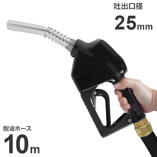 [最大1000円OFFクーポン] PIUSI オートストップガンノズル A60 耐油ホース10m付き (ホース内径19φ×2B/スイベル機構付き)