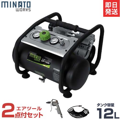 ミナト エアーコンプレッサー 静音オイルレス型 CP-12Si エアーツール2点付きセット (100V/容量12L) [エアコンプレッサー]