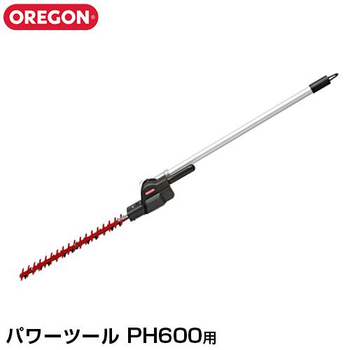 オレゴン パワーヘッド用アタッチメント ヘッジトリマー HT600 [604025 コードレス 剪定]