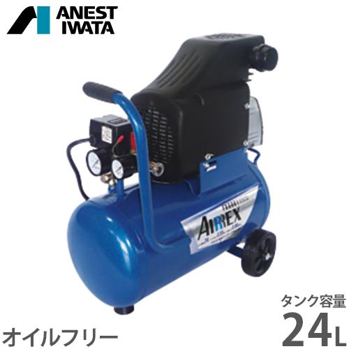 アネスト岩田 オイルフリーコンプレッサ FX6601 (100V/容量24L) [エアコンプレッサー]