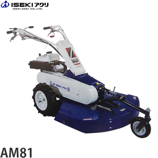 イセキアグリ 自走式草刈り機 オートモアー AM81 (刈幅800mm/進4・後進2) [イセキ 自走モアー 自走草刈り機]