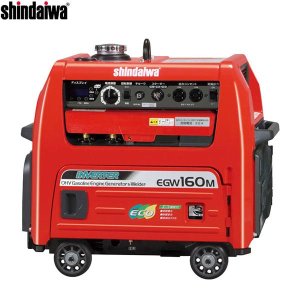新ダイワ(やまびこ) ガソリンエンジン溶接機 EGW160M-I (発電機兼用) [エンジンウェルダー]