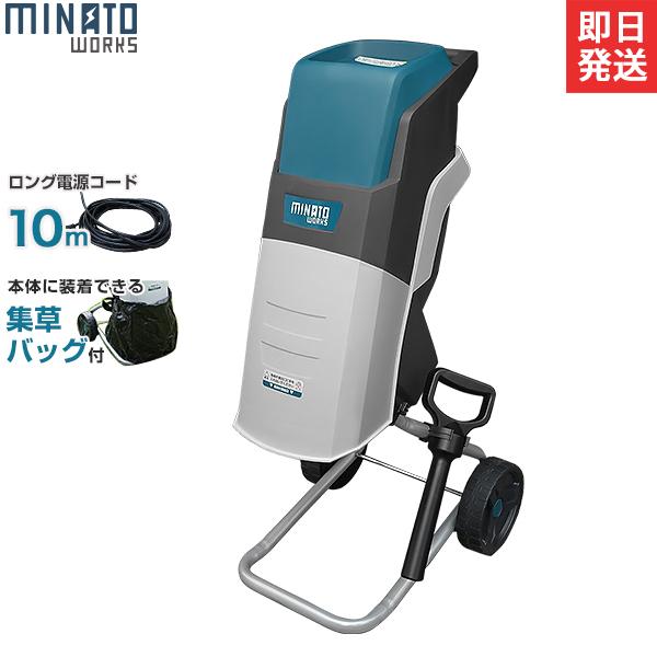ミナト 電動ガーデンシュレッダー MGS-1501A (回転刃式/100V) [小枝粉砕機 家庭用]