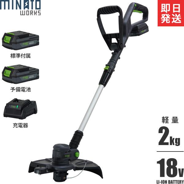 ミナト 充電式刈払い機 GTE-1820Li バッテリー2個付きセット [コードレス 草刈り機 草刈機 刈払機 刈払い機]