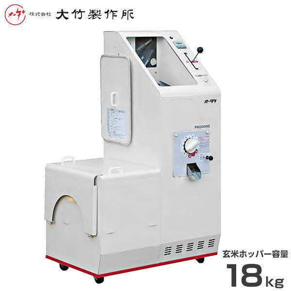 オータケ 籾すり精米機 PM500NE (100V750Wモーター) [もみすり機 籾摺り機 精米機]