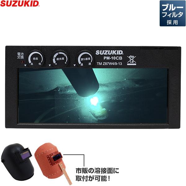 スズキッド 遮光調整機能付液晶カートリッジ プロメブルーフィルタ PM-10CB [スター電器 SUZUKID 溶接用 遮光面 溶接機]