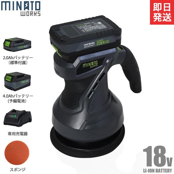 ミナト 18V充電式 電動ポリッシャー POE-1820Li 2.0Ah+4.0Ahリチウムバッテリー付きセット [コードレス カーポリッシャー]