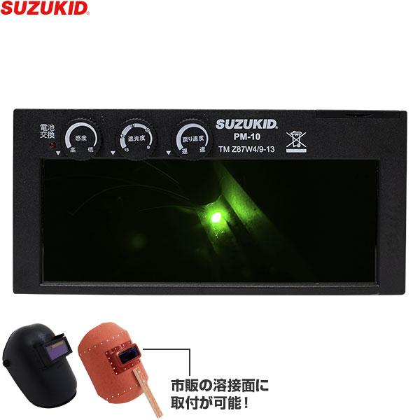 スズキッド 遮光調整機能付液晶カートリッジ プロメ PM-10C [スター電器 SUZUKID 溶接用 遮光面 溶接機]