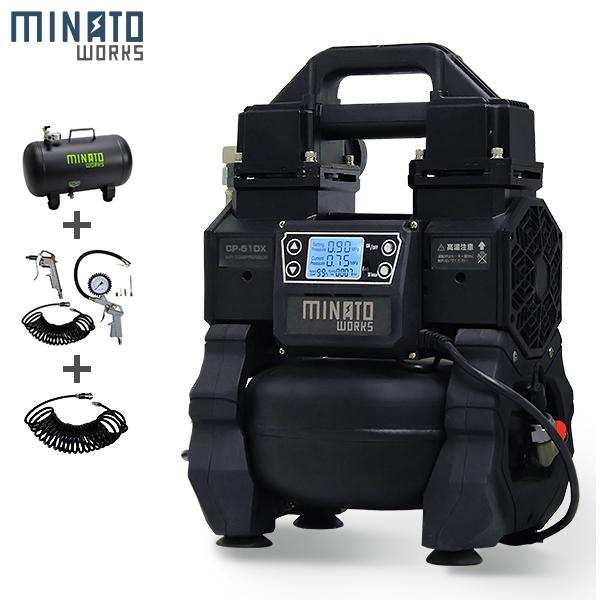 ミナト エアーコンプレッサー デジタル制御 CP-51PRO サブタンク付きオールセット [ミナトワークス エアコンプレッサー]