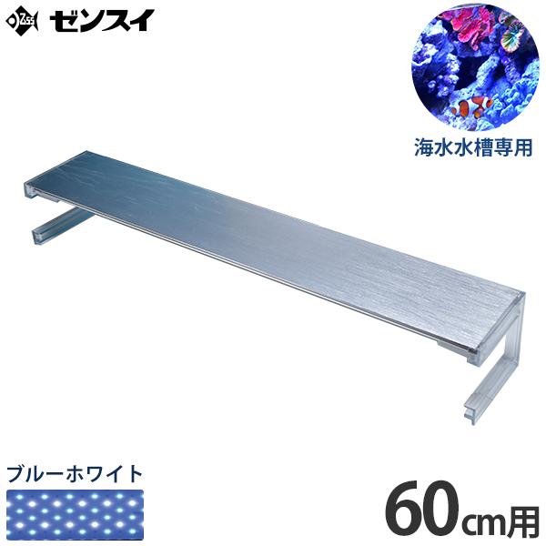 ゼンスイ 超薄型 LEDランプ 60cm水槽用 ブルーホワイト nano LeviL 600 (海水用) [ナノレビル LEDライト 照明 鑑賞魚 熱帯魚 青]