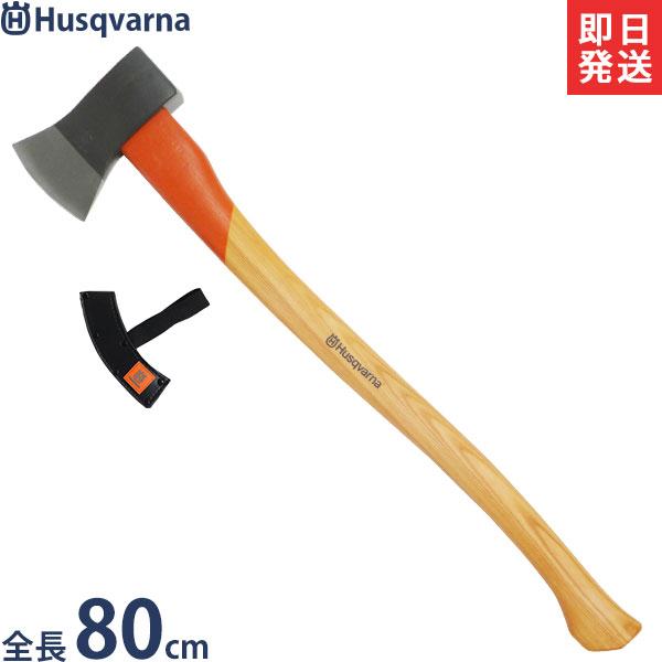 楽天市場】ハスク 薪割用斧 80cm 2500g 597629401 [Husqvarna 斧 薪 ...