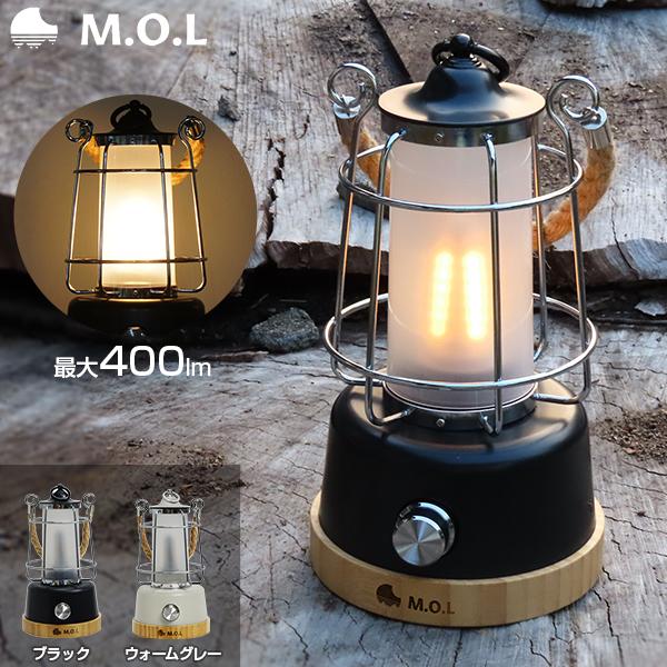 在庫品 MOL LEDライト 照明 キャンプ アウトドア ランプ 充電式LEDランタン r10 ロープハンドル 最大400lm M.O.L MOL-L400 s1-080a 大特価!! 発売モデル