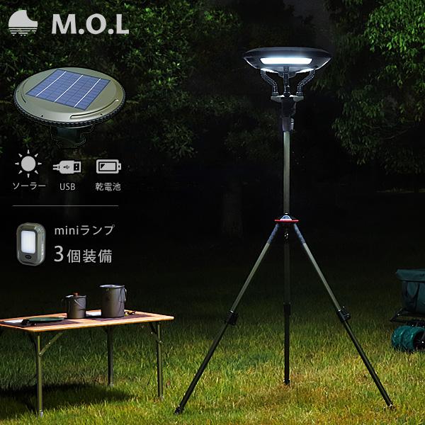 低廉 在庫品 屋外用 照明 投光器 ランタン キャンプ アウトドア 非常用 防災用 s2-140a 電池式 MOL-L700 LEDライト ソーラー充電式 大型三脚スタンド付き USB式 ※ラッピング ※ r10 M.O.L
